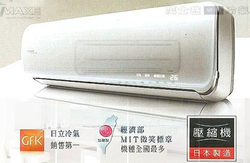冷氣維修及新機03
